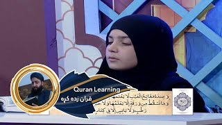 Quran learning Shamshad TV 18.09.2019 | قران زده کړه