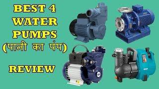 Best 4 Water Pumps Motor in India - Review    सबसे अच्छा पानी का पंप