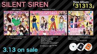 SILENT SIREN- 6th Album「31313」ティザー映像