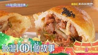 用料豐富蔥肉包  捏出人生新轉機 part4 台灣1001個故事