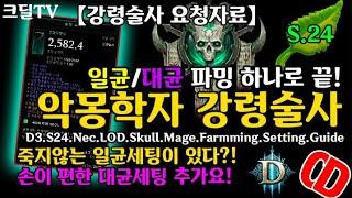 디아블로3 시즌24 죽지않는일균/손편한대균 악몽학자 세팅 하나로 끝!(D3.S24.Nec.LOD.Skull.…