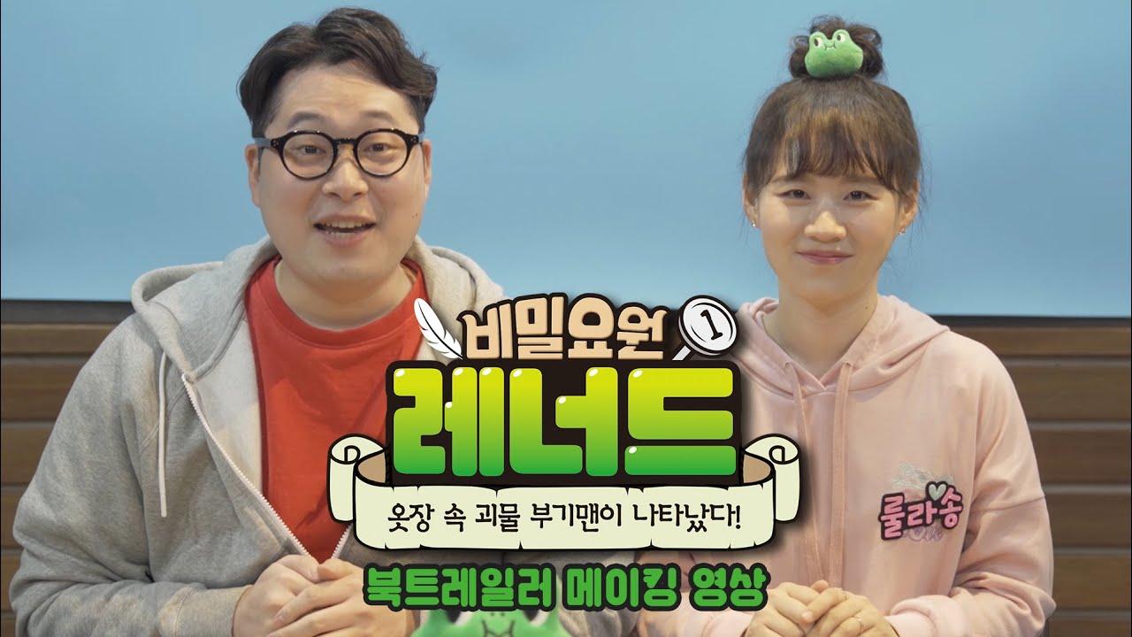 [비밀요원 레너드] 북트레일러 메이킹 영상|황창영, 김연우 성우 출연