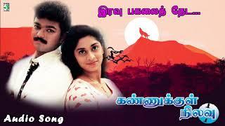 Iravu Pagalai Theda Song | Kannukul Nilavu | Vijay | Shalini