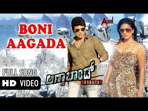 Anna Bond Kannada Movie HD Video Songs | Boni Aagada Hrudayana | Puneeth Rajkumar, Priyamani