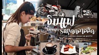 จิบแฟเข้มข้นยลรถยุคคลาสสิคที่ CUB House Moto Lifestyle Cafe @HATYAI