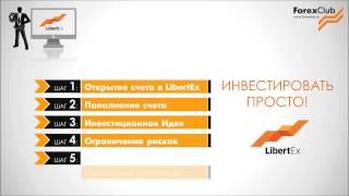 LibertEx. Удобный инструмент для успешного инвестора(LibertEx - отличное решение для тех, кто хочет стать успешным инвестором. Традиционные и инновационные инструме..., 2015-02-24T09:54:09.000Z)