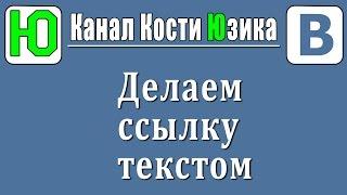 Как сделать текстом ссылку ВКонтакте