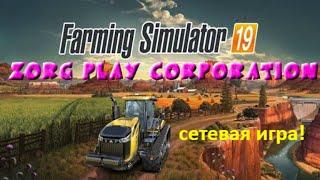 FARMING SIMULATOR 19. ZORG PLAY CORPORATION. СЕТЕВАЯ ИГРА