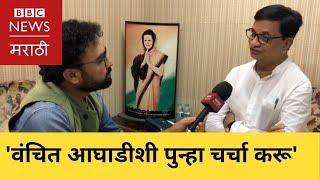 बाळासाहेब थोरात : काँग्रेस वंचित आघाडीशी चर्चा करणार | Balasaheb Thorat on Congress and VBA?