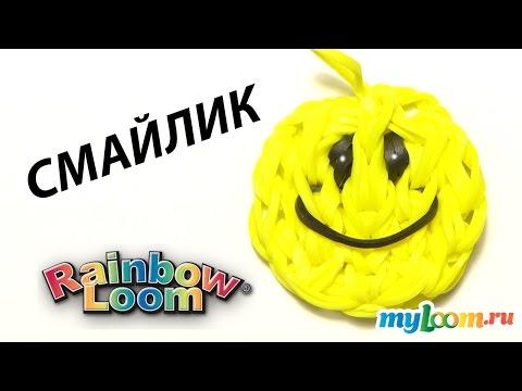 Брелок СМАЙЛИК из резинок Rainbow Loom Bands   Smiley Face Charm смотреть в хорошем качестве