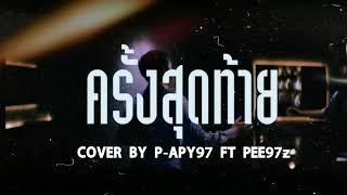 ครั้งสุดท้าย - OG-ANIC x GAVIN D ft. NINO ㅣCOVER P-APY97 FT PEE97z