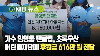 [NIB 뉴스] 가수 임영웅 팬클럽, 초록우산어린이재단…