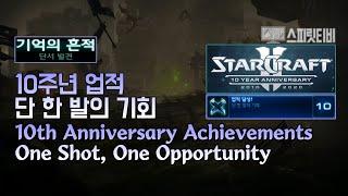[스타크래프트2] 10주년 업적 - 노바 비밀 작전 6. 단 한 발의 기회 - Starcraft 2 :: 1…