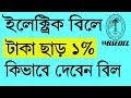 Easy e-Payment ইলেকট্রিক বিল | How to payment wbsedcl electricity bill online