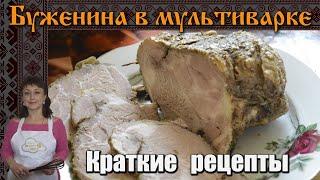 Буженина в мультиварке / Краткие рецепты / Slavic Secrets