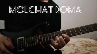 Molchat Doma - Leningradskiy Blues Guitar Cover