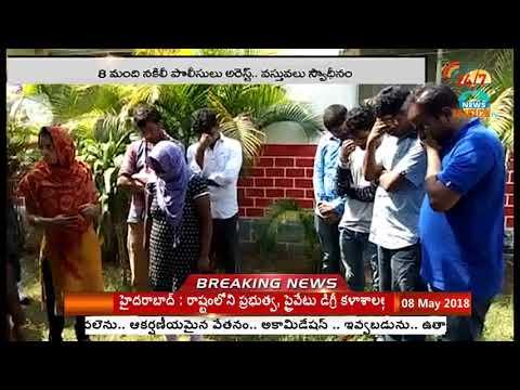Duplicate Police Officers Gang Arrested In Hyderabad- INDIA TV Telugu