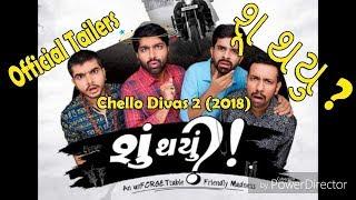 Su Thayu Trailer! Malhar Thakkar! New gujarati movie
