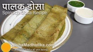 Palak Dosa Recipes - How to make Palak Dosa?