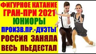 Фигурное катание Гран при 21 22 Юниоры Произвольная программа дуэтов Россия заняла весь пьедестал