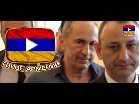 Кочарян останется под арестом  | Новости Армении