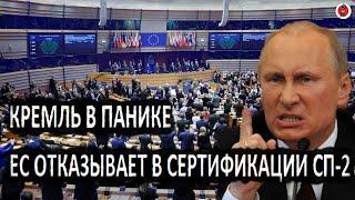Только что Путин в ужасе Евросоюз отказывает в сертификации Северного потока 2 Кремль в панике