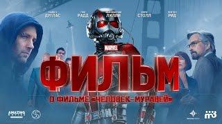 Человек-муравей | Фильм о создании фильма (русский, многоголосый)