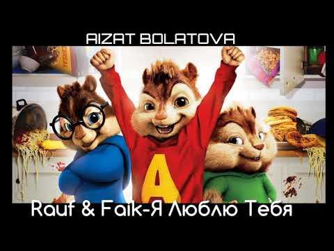 Rauf & Faik - Я Люблю Тебя | Голосами Бурундуков