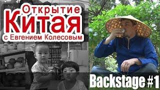 """""""Открытие Китая"""" с Евгением Колесовым. Бэкстэйдж #1"""