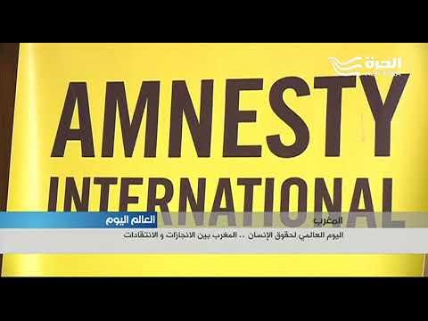 اليوم العالمي لحقوق الانسان في المغرب... انجازات وانتقادات  - 17:21-2017 / 12 / 10