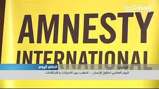 اليوم العالمي لحقوق الانسان في المغرب... انجازات وانتقادات