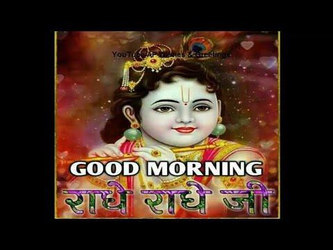 Good Morning Radhe Krishna Beautiful Whatsapp Status Full Hd Youtube