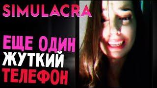 ЕЩЕ КРУЧЕ, ЕЩЕ СТРАШНЕЕ - Simulacra - продолжение Sara Is Missing (прохождение на русском) #1