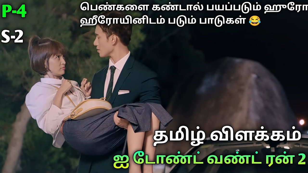 முரட்டு சிங்கிள் ஹீரோவும் காமெடி ஹுரோயினும்-I Don't Want Run 2- P4-தமிழ் விளக்கம்-Tamil Explain-DS
