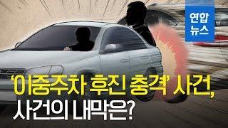 수십차례 고의 충돌…제주 주차장 '후진 충격' 사건 전말 / 연합뉴스 (Yonhapnews)