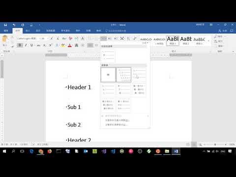 Microsoft Office Word 2016 多階層文件製作技巧