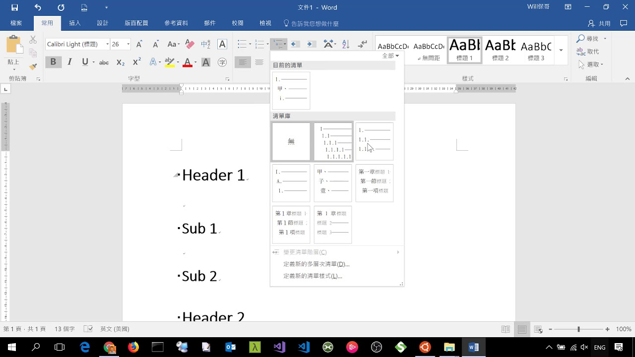 microsoft office word 2016 多階層文件製作技巧 youtube