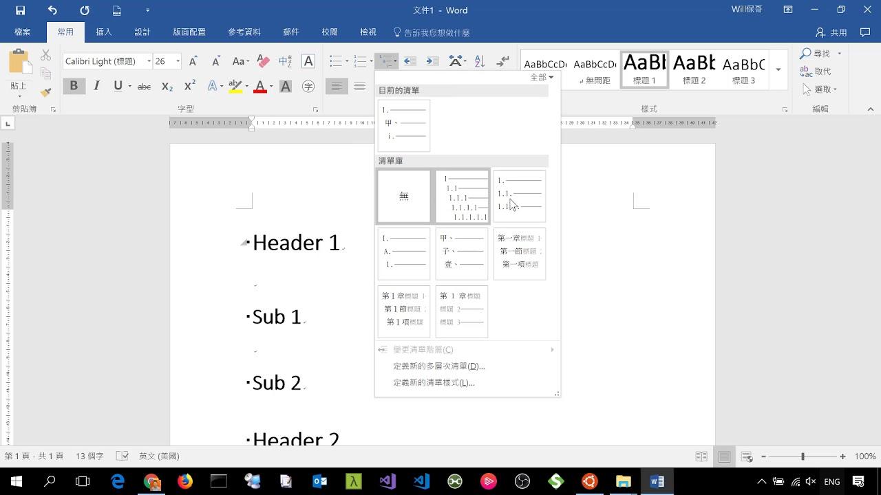 Microsoft Office Word 2016 多階層文件製作技巧 - YouTube