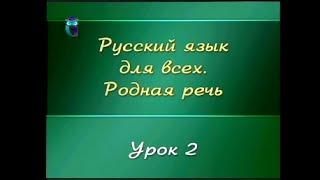 Русский язык. Урок 1.2. Речь в межличностном общении