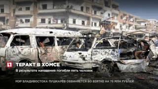 Террористы взорвали пассажирский автобус в сирийском городе Хомс