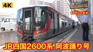 【4K対応】8月11日よりツアー企画で営業運転についたJR四国の新型特急気...