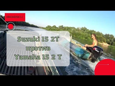 Suzuki 15 2Т против Yamaha 15 2Т тест драйв