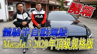 【新配方】開箱Mazda 3 2020年頂級規格版