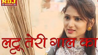 New haryanvi song 2017 | लट्टू तेरी गाल का | nuny haslapuria , miss ada | haryana hits