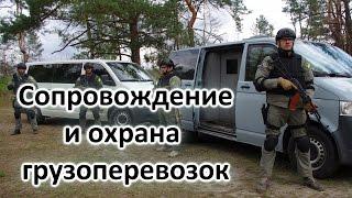 ANTITERROR SECURITY GROUP | Сопровождение и охрана грузоперевозок(формирование групп охраны в зависимости от задачи; - привлечение собственных транспортных средств (в нали..., 2016-04-03T19:57:25.000Z)