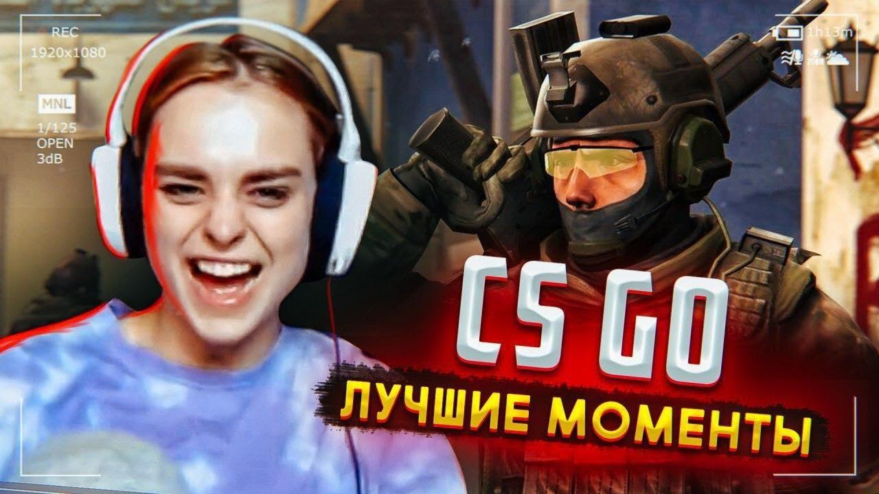 Маха Горячева играет в CS GO - ЛУЧШИЕ МОМЕНТЫ со стрима // DREAM TEAM GAMES
