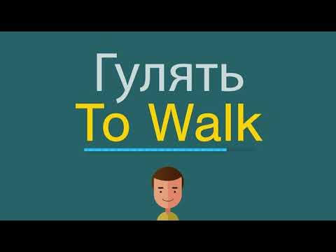 Как по английски гулять