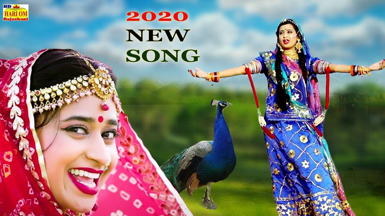 2020 NEW SONG - इस सावन में ये सॉन्ग पुरे राजस्थान में धूम मचा रहा है | Latest Rajasthani Dj Song HD