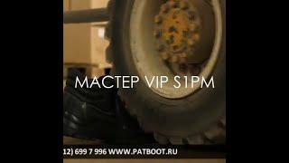 Рабочие ботинки с метатарзальной защитой МАСТЕР VIP S1P(СПЕЦОБУВЬОПТОМ.РФ http://www.PATboot.ru Компания