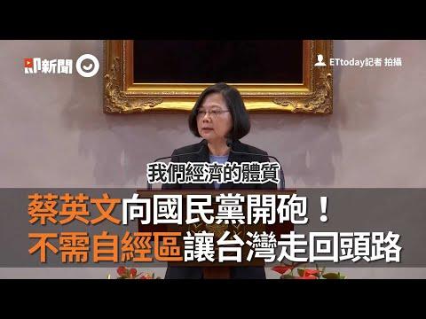 蔡英文向國民黨開砲! 不需自經區讓台灣走回頭路